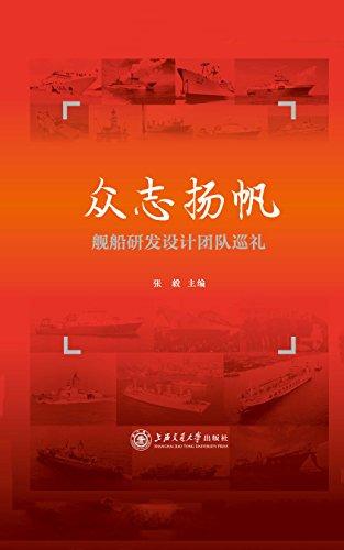 众志扬帆:舰船研发设计团队巡礼 (Chinese Edition)