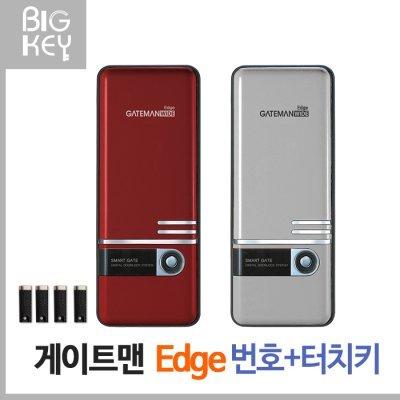 Gateman Wide Edge Digital Door Lock / Red Color / Keypad / Touch Type / Safety Alarm System