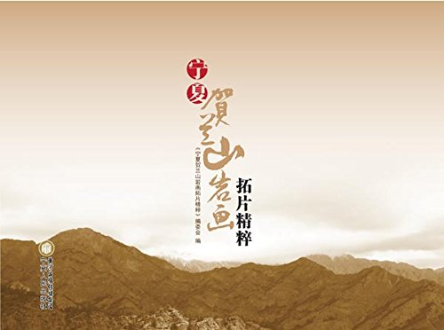 -rubbings-of-ningxia-helan-mountains-cliff-painting-omnibus-chinese-edition