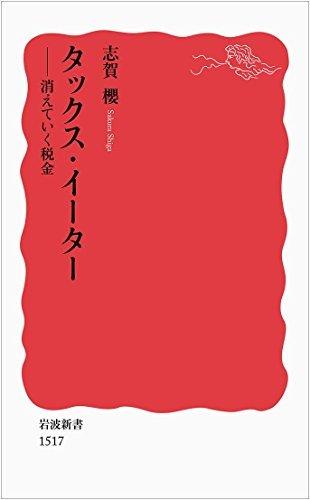 志賀 櫻 タックス・イーター――消えていく税金 (岩波新書) (2014-12-20)   [新書]