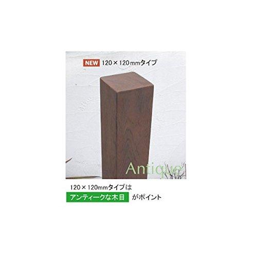 人工木材 門柱 ディーズデコ ティンバー ブラウン F-4S 120×120×1400 B01I4VWLIA 16524 S|120×120 120×120 S