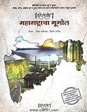 Deepstambh Maharashtracha Bhugol