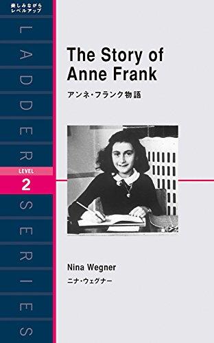 アンネ・フランク物語 The Story of Anne Frank (ラダーシリーズ Level 2)