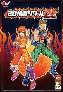 2D格闘ツクール 2nd. B00008I5HR Parent