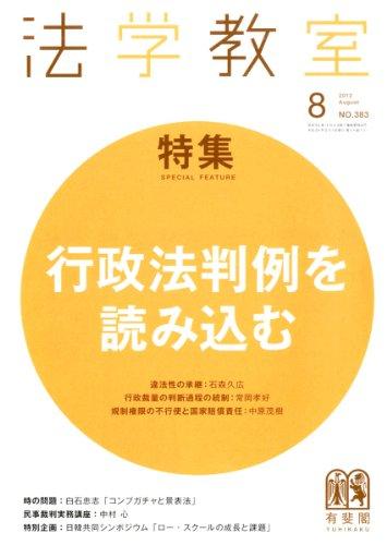 法学教室 2012年 08月号 [雑誌]