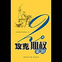 2周攻克期权策略 (快学投资系列丛书)