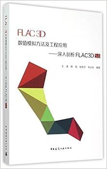 Book FLAC3D数值模拟方法及工程应用--深入剖析FLAC3D5.0