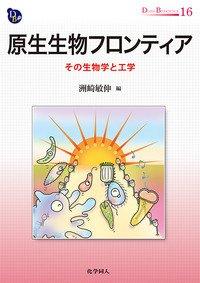 原生生物フロンティア: その生物学と工学 (DOJIN BIOSCIENCE SERIES)