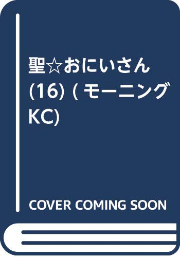 聖☆おにいさん(16) (モーニング KC)