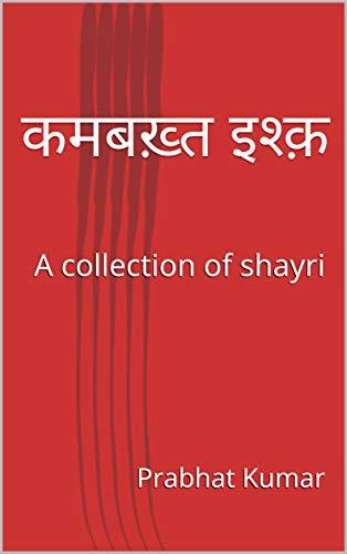 Amazon com: कमबख़्त इश्क़: A collection of shayri (Hindi