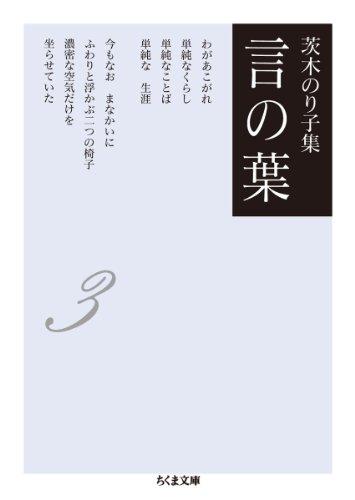 茨木のり子集 言の葉3(全3巻) (ちくま文庫)