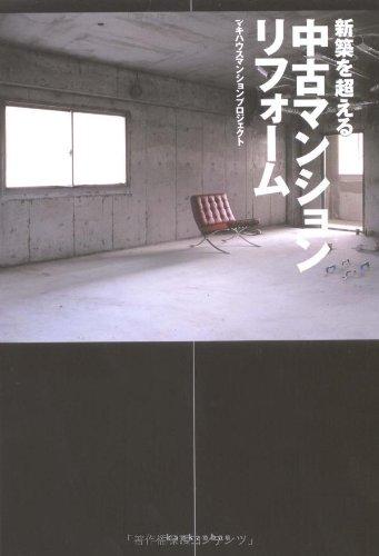 Download Shinchiku o koeru chūko manshon rifōmu pdf