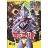 Ultraman Gaia, Eighth Volumes (Chinese Edition) by ri ben yuan gu zhi zuo zhu shi hui she (2011) Paperback