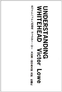 プロセス思想研究―ホワイトヘッ...