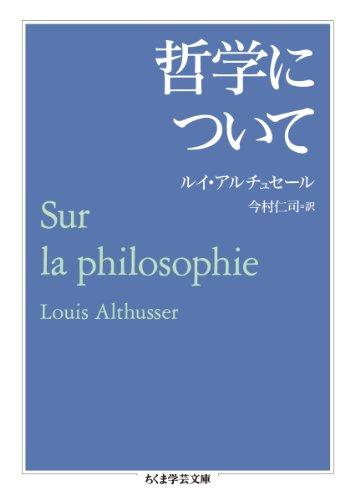 哲学について (ちくま学芸文庫)