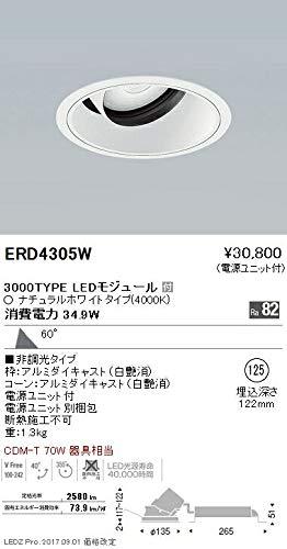 ENDO LEDユニバーサルダウンライト ナチュラルホワイト4000K 埋込穴φ125mm 非調光 CDM-T70W相当 超広角 ERD4305W(ランプ付) B07515SM68