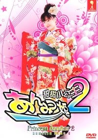 Princess Anmitsu 1+2 / Anmitsu Hime 1+2 Japanese Movie Dvd with English Sub