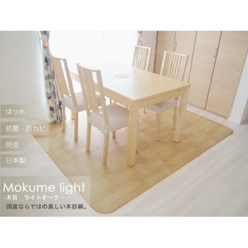 PVC製 木目ダイニングラグマット タテ200×ヨコ270cm ライトオーク色