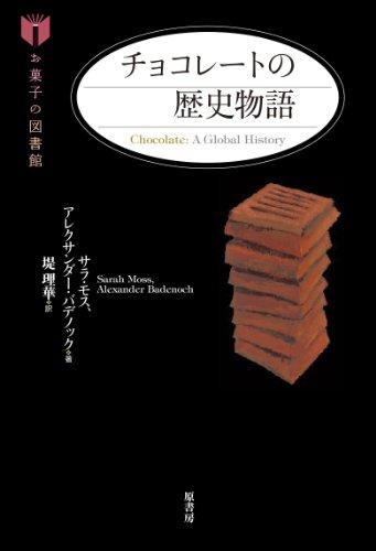 チョコレートの歴史物語 (お菓子の図書館)