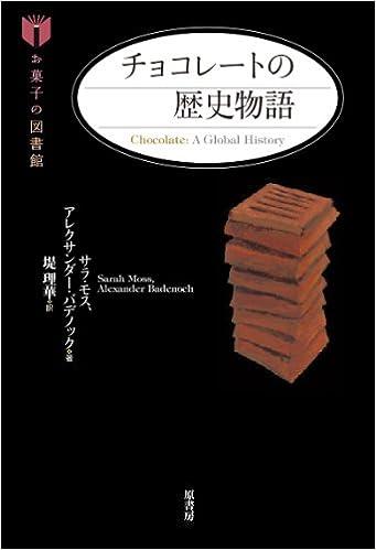 チョコレートの歴史物語 (お菓子...