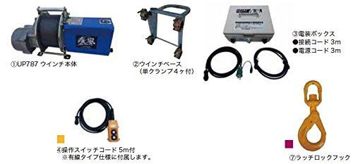 ユニパー 疾風(はやて) ウインチ UP787Y-100L (有線タイプ) B075MV3SH6