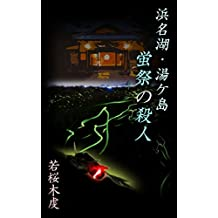 The Murder Case of the Firefly Festival at Lake Hamana and Yugashima The beautiful criminal cases reporter Minami Saitoh (Japanese Edition)