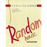 ランダムハウス英語辞典 第二版 CD-ROM版