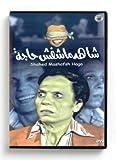 Shahed Mashafsh Haga (Arabic DVD) #3