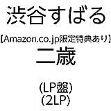【Amazon.co.jp限定】二歳(LP盤)(ステッカーシート付) [Analog]