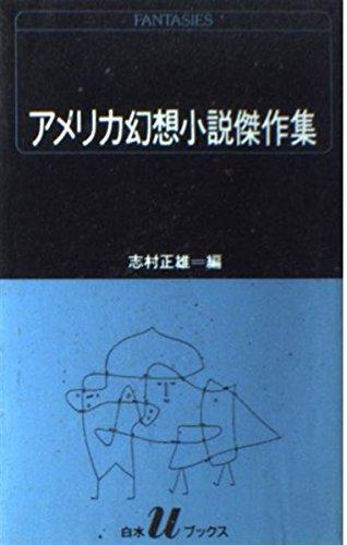 アメリカ幻想小説傑作集 (白水Uブックス (74))