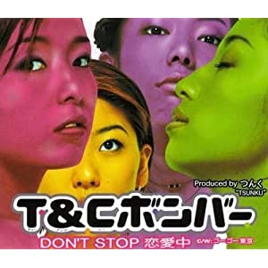 DON'T STOP 恋愛中