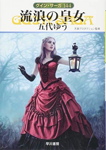 流浪の皇女 (グイン・サーガ144巻)