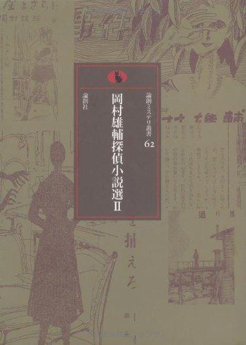 岡村雄輔探偵小説選〈2〉 (論創ミステリ叢書)