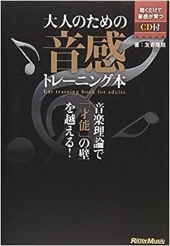 Book's Cover of 大人のための音感トレーニング本 音楽理論で「才能」の壁を越える! (CD付き) (日本語) 単行本(ソフトカバー) – 2011/4/25