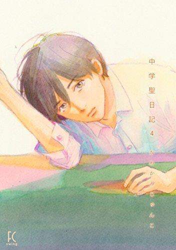 中学聖日記 コミック 1-4巻セット