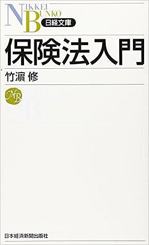 保険法入門 (日経文庫) | 竹濱 ...