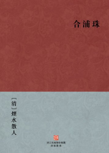 Gifted scholars and beautiful ladies, monks, ghosts (He Pu Zhu) --Traditional Chinese Edition -- BookDNA Chinese Classics