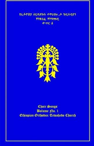 The Ethiopian Orthodox Tewahedo Church Hymn Book - Choir Songs Volume No. 1 (Amharic Edition)