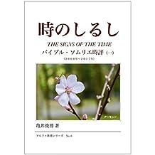 Toki no Shirushi: Baiburu Somurie Jihyo  1 Alpha Shinsho Shiri-zu  6 (Piyo ePub Books) (Japanese Edition)
