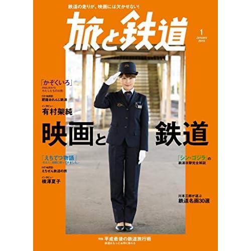 旅と鉄道 2019年1月号 表紙画像