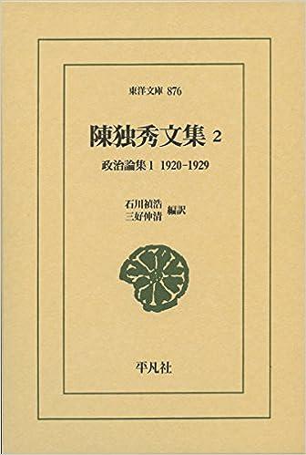陳独秀文集 2: 政治論集1 1920―1...