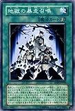 遊戯王カード 【 地獄の暴走召喚 】 SD18-JP028-N 《ストラクチャーデッキ-マシンナーズ・コマンド》