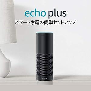 Echo Plus (エコープラス) 第1世代 - スマートスピーカー with Alexa、ブラック