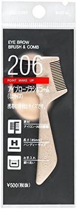 資生堂 アイブローブラシ&コーム (ミニサイズ)206