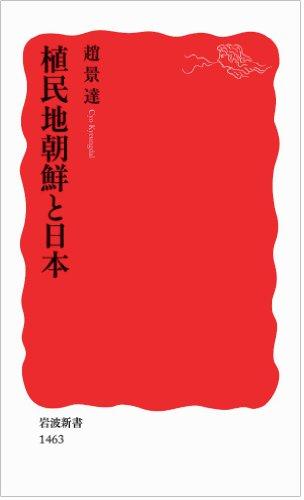 植民地朝鮮と日本 (岩波新書)