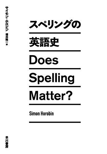 スペリングの英語史 (早川書房)