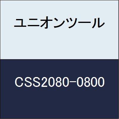 ユニオンツール 切削工具 2枚刃スクエア CSS2080-0800