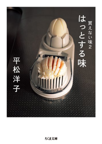 買えない味2 はっとする味 (ちくま文庫)