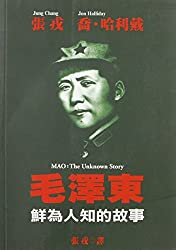 Mao: The Unknown Story (Chinese Edition)