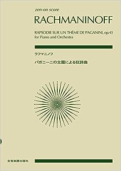 スコア ラフマニノフ/パガニーニの主題による狂詩曲 作品43 (zen-on score)